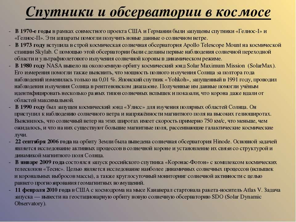 Спутники и обсерватории в космосе - В 1970-е годы в рамках совместного проект...