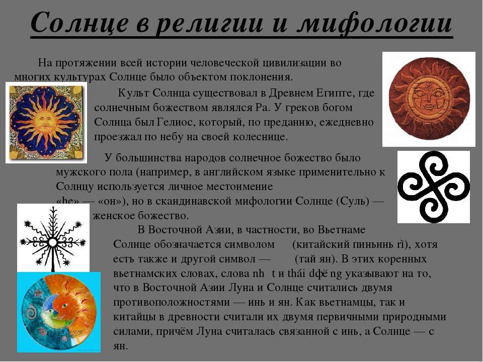Солнце в религии и мифологии На протяжении всейисториичеловеческойцивилиза...