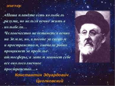 «Наша планета есть колыбель разума, но нельзя вечно жить в колыбели… Человече...