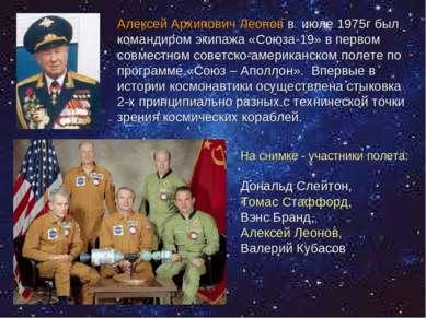 Алексей Архипович Леонов в июле 1975г был командиром экипажа «Союза-19» в пер...