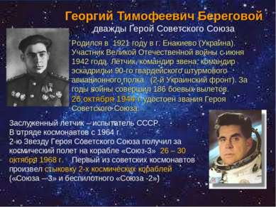 Георгий Тимофеевич Береговой дважды Герой Советского Союза Родился в 1921 год...