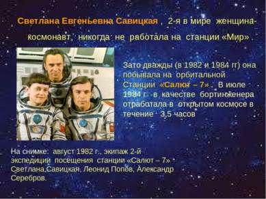 Светлана Евгеньевна Савицкая , 2-я в мире женщина-космонавт, никогда не работ...