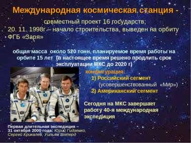 Международная космическая станция - конфигурация: 1) Российский сегмент (усов...