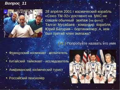 Вопрос 11 28 апреля 2001 г космический корабль «Союз ТМ-32» доставил на МКС н...