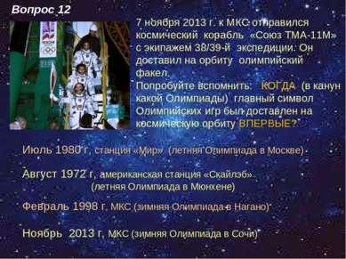 7 ноября 2013 г. к МКС отправился космический корабль «Союз ТМА-11М» с экипаж...