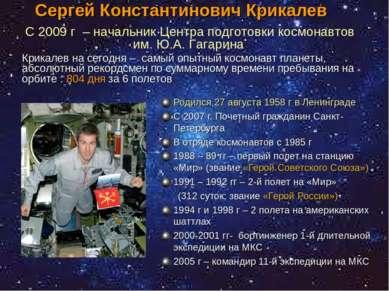 Сергей Константинович Крикалев Родился 27 августа 1958 г в Ленинграде С 2007 ...