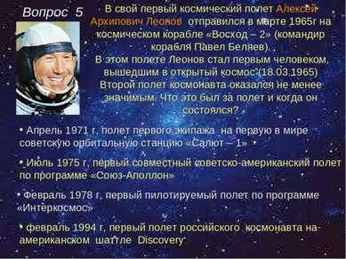 Вопрос 5 Февраль 1978 г, первый пилотируемый полет по программе «Интеркосмос»...