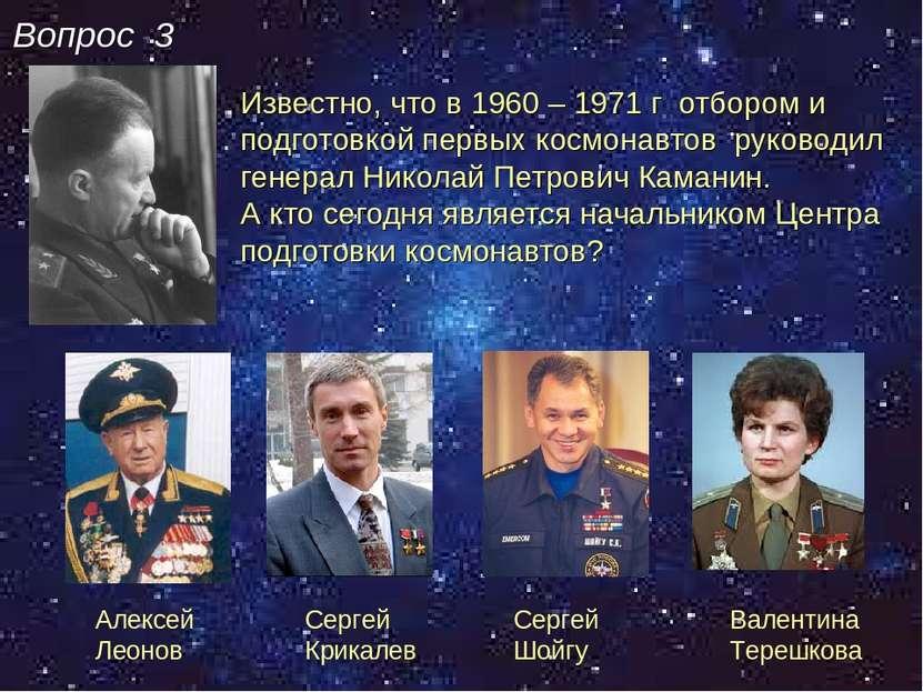 Известно, что в 1960 – 1971 г отбором и подготовкой первых космонавтов руково...