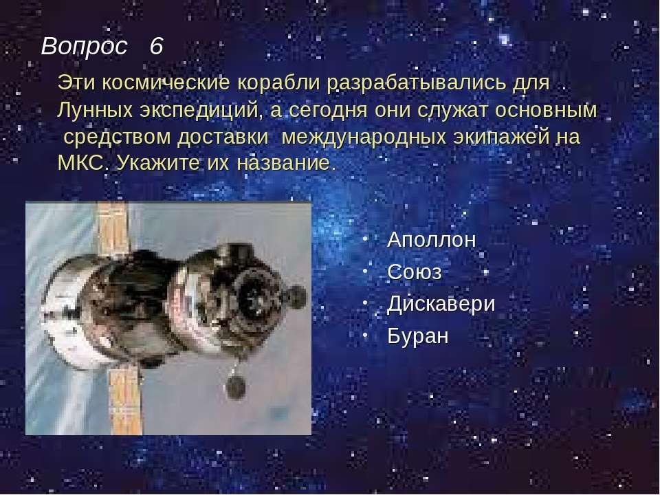 Вопрос 6 Эти космические корабли разрабатывались для Лунных экспедиций, а сег...