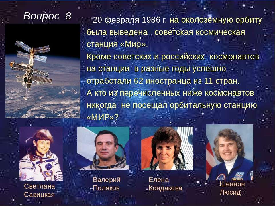 Вопрос 8 20 февраля 1986 г. на околоземную орбиту была выведена советская кос...