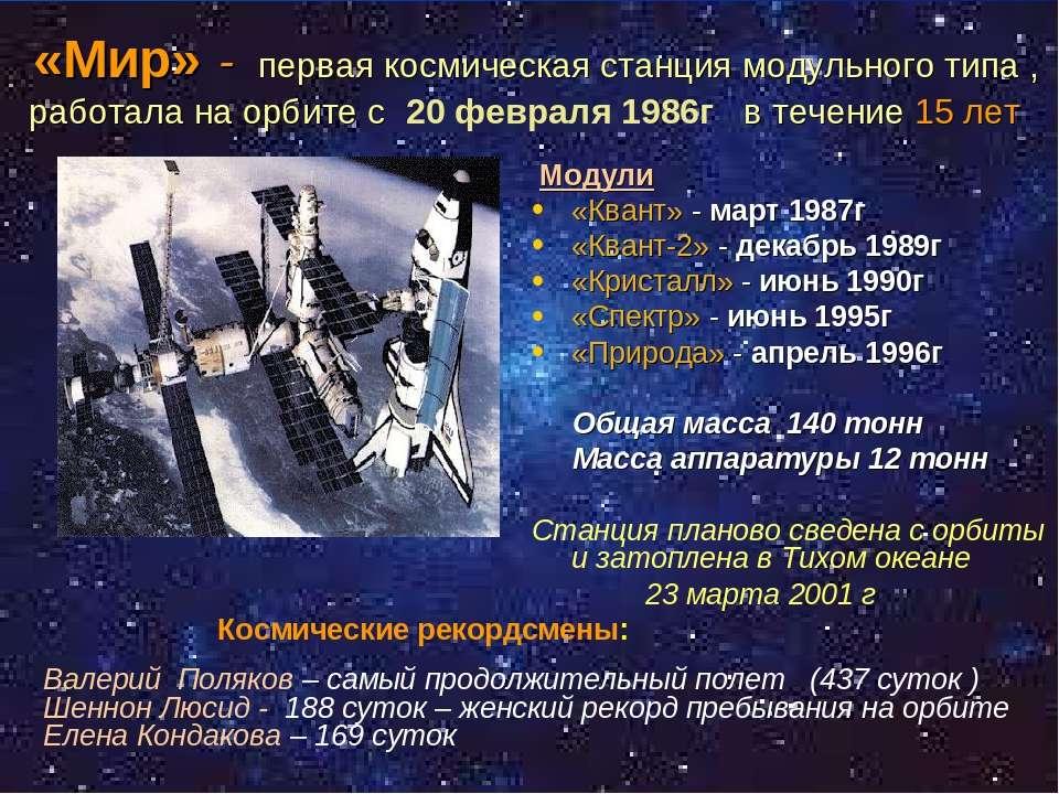 «Мир» - первая космическая станция модульного типа , работала на орбите с 20 ...