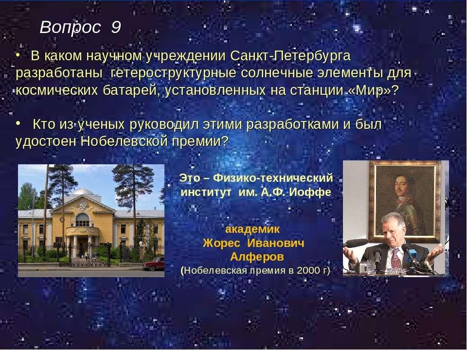 В каком научном учреждении Санкт-Петербурга разработаны гетероструктурные сол...
