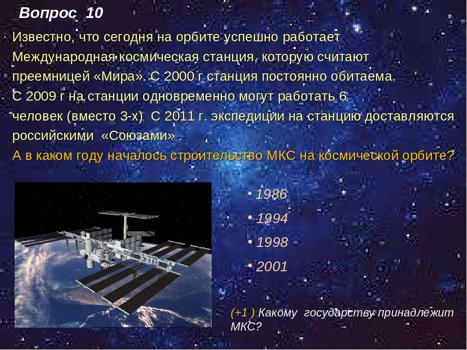 Известно, что сегодня на орбите успешно работает Международная космическая ст...