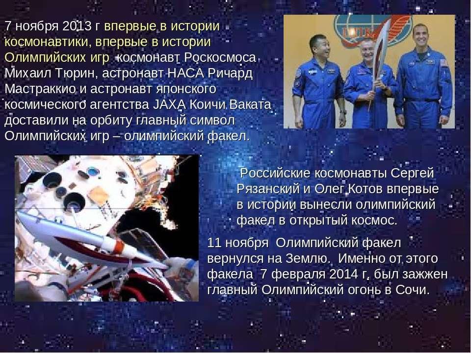 Российские космонавты Сергей Рязанский и Олег Котов впервые в истории вынесли...