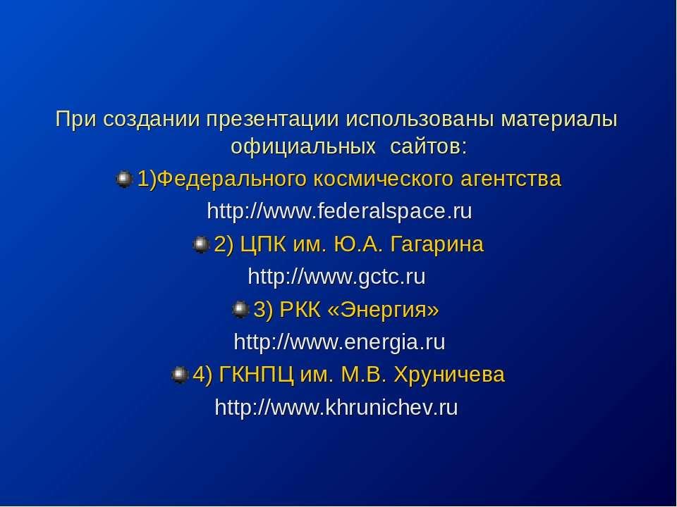 При создании презентации использованы материалы официальных сайтов: 1)Федерал...