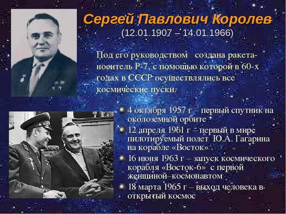 Сергей Павлович Королев (12.01.1907 – 14.01.1966) 4 октября 1957 г – первый с...