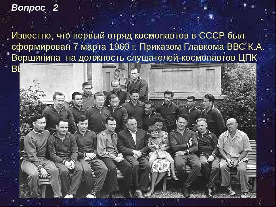 Известно, что первый отряд космонавтов в СССР был сформирован 7 марта 1960 г....