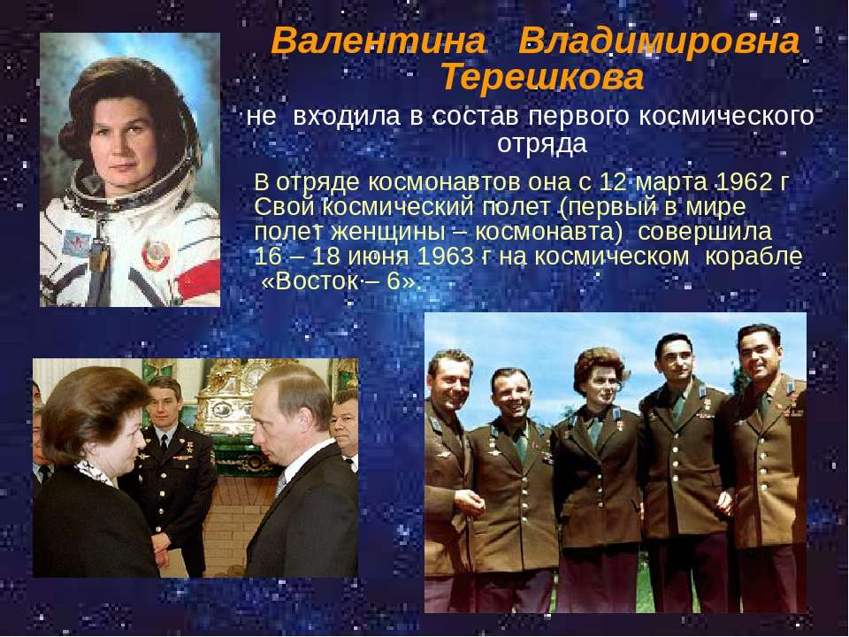 Валентина Владимировна Терешкова не входила в состав первого космического отр...
