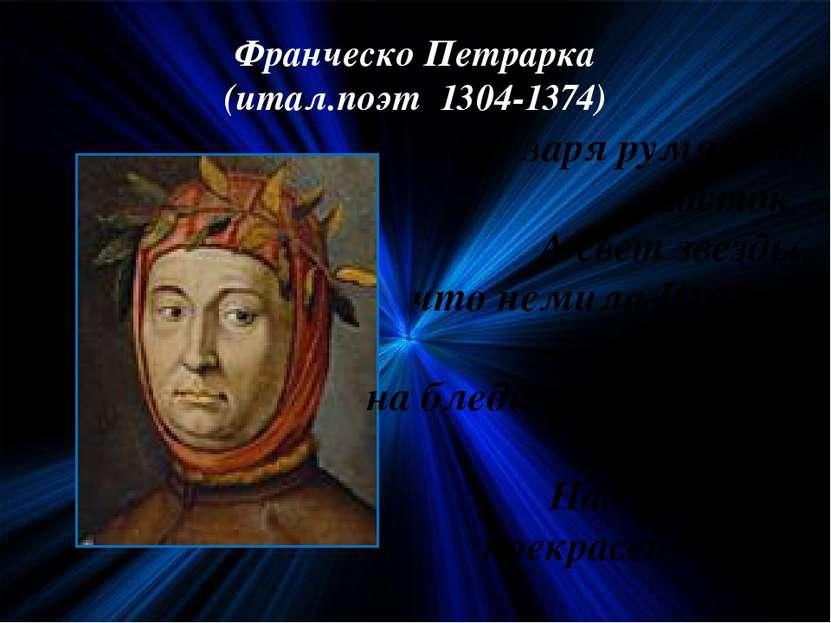 Франческо Петрарка (итал.поэт 1304-1374) Уже заря румянила восток. А свет зве...