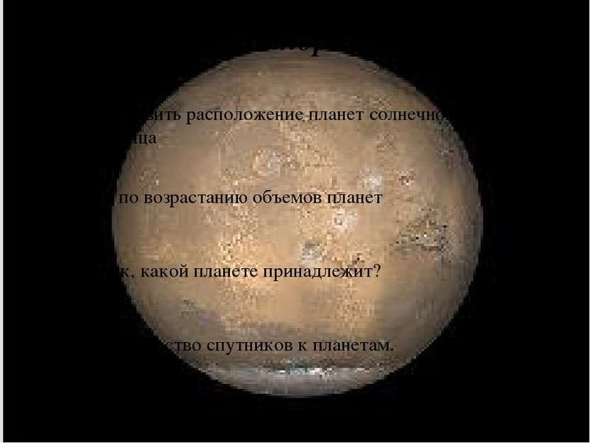 Викторина Задание 1. Правильно составить расположение планет солнечной систем...