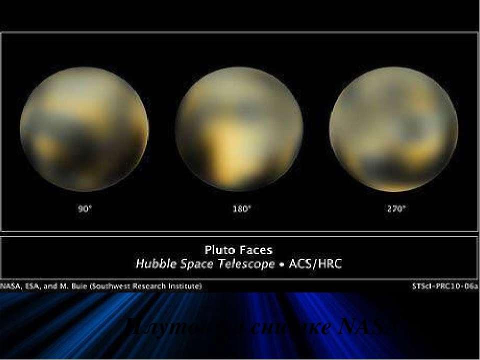 Плутон на снимке NASA