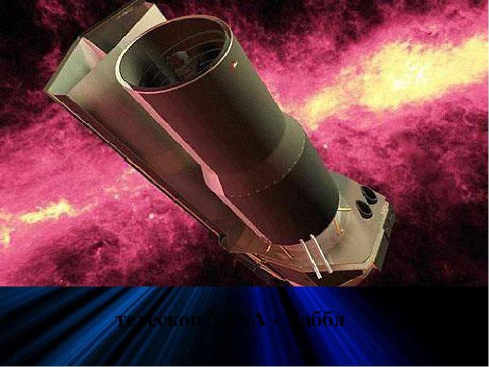 телескоп NASA - Хаббл
