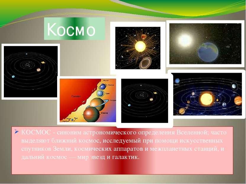 Космос КОСМОС - синоним астрономического определения Вселенной; часто выделяю...