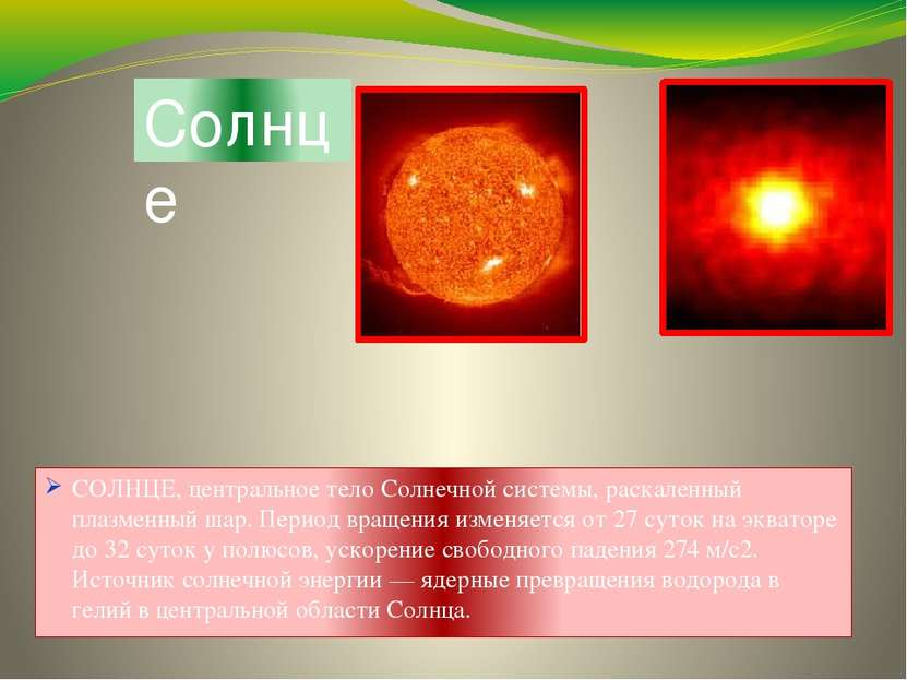 Солнце СОЛНЦЕ, центральное тело Солнечной системы, раскаленный плазменный шар...