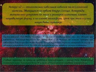 Астеро ид— относительно небольшоенебесное телоСолнечной системы, движущеес...