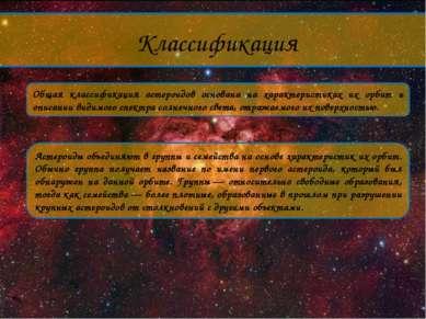 Общая классификация астероидов основана на характеристиках их орбит и описани...
