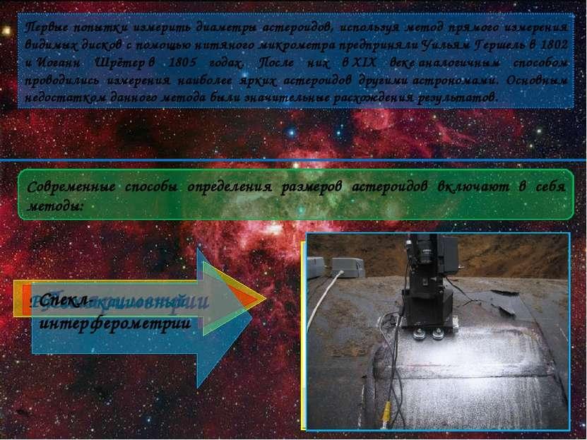 Первые попытки измерить диаметры астероидов, используя метод прямого измерени...
