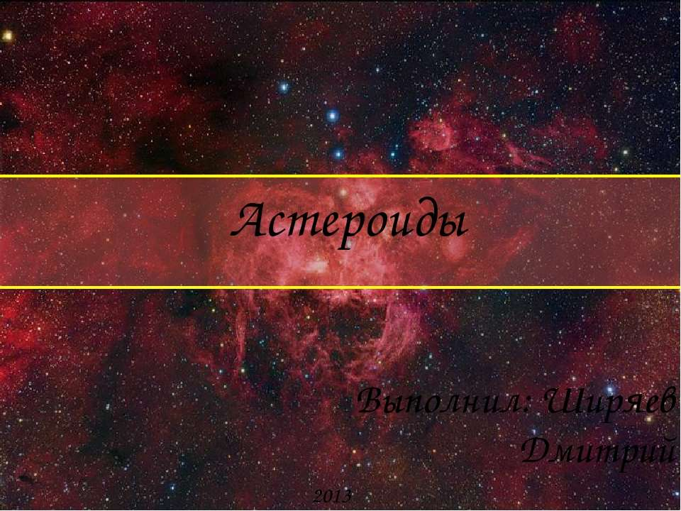 Астероиды Выполнил: Ширяев Дмитрий 2013