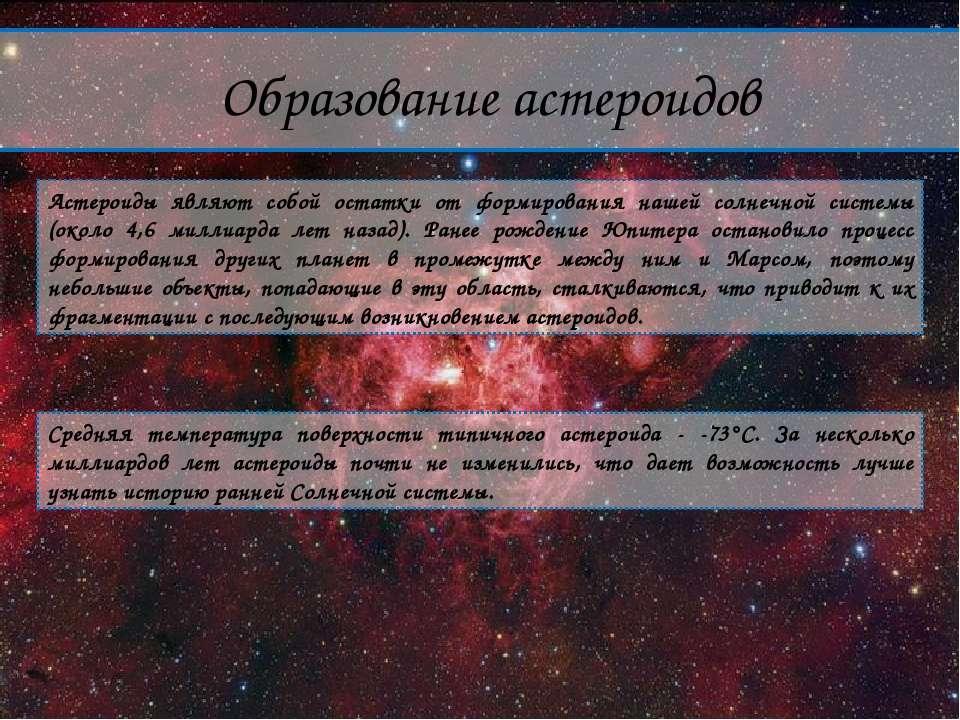 Образование астероидов Астероиды являют собой остатки от формирования нашей с...