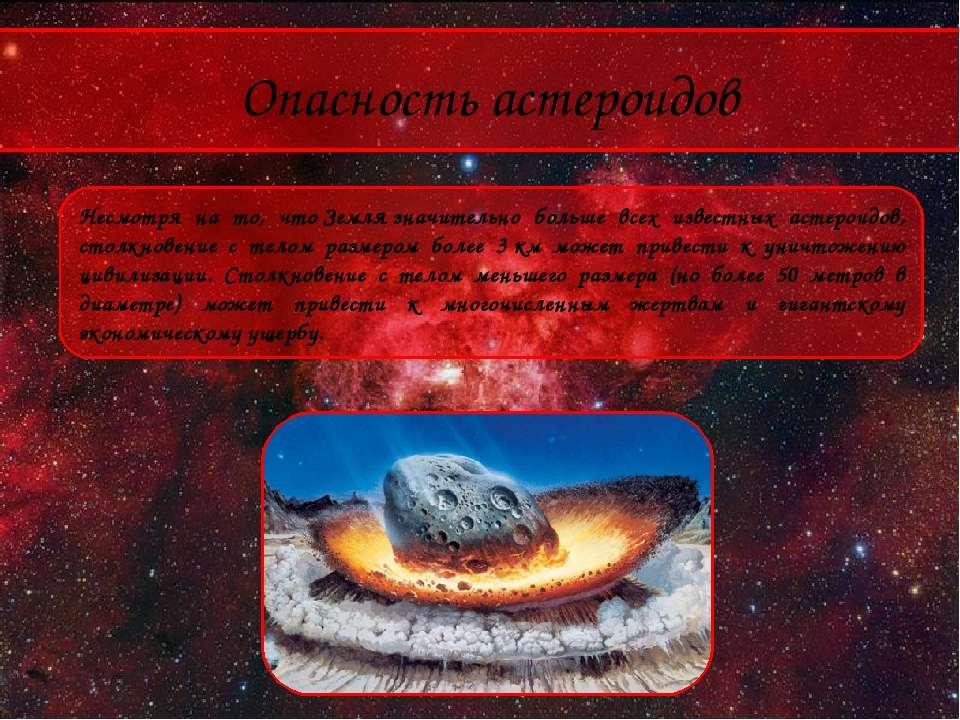 Опасность астероидов Несмотря на то, чтоЗемлязначительно больше всех извест...