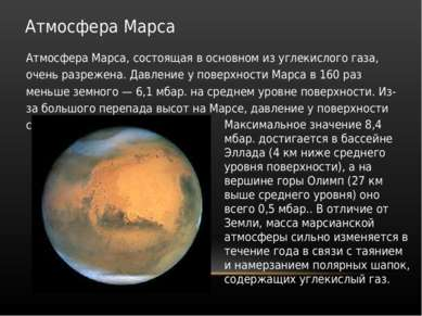 Атмосфера Марса Атмосфера Марса, состоящая в основном из углекислого газа, оч...