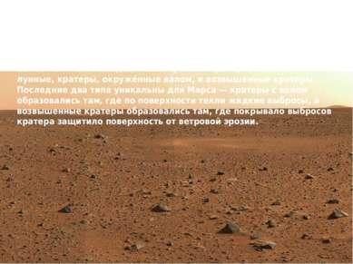 Кратеры Большое количество кратеров в южном полушарии предполагает, что повер...