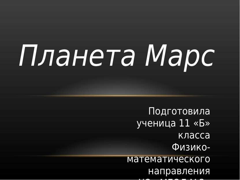 Подготовила ученица 11 «Б» класса Физико-математического направления УО «МГОЛ...