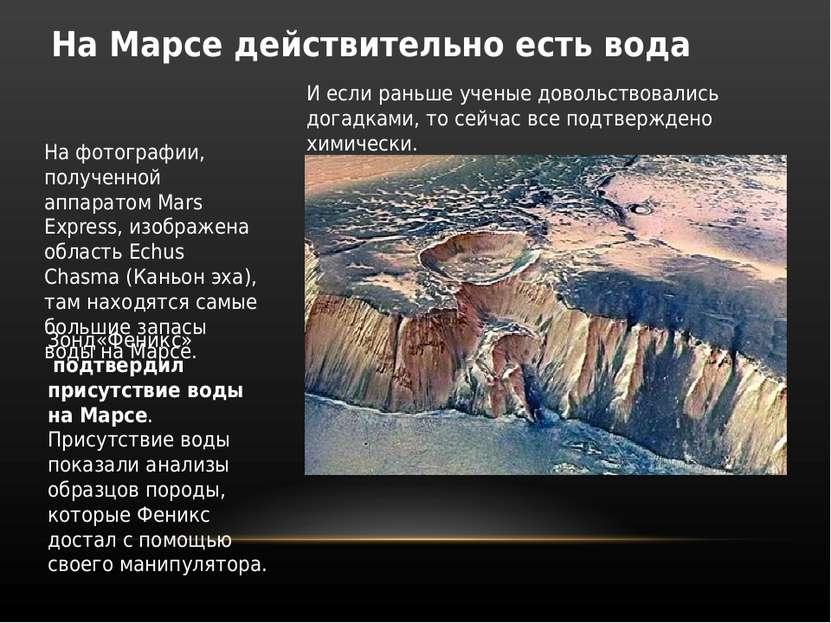 НаМарсе действительно есть вода Иесли раньше ученые довольствовались догадк...