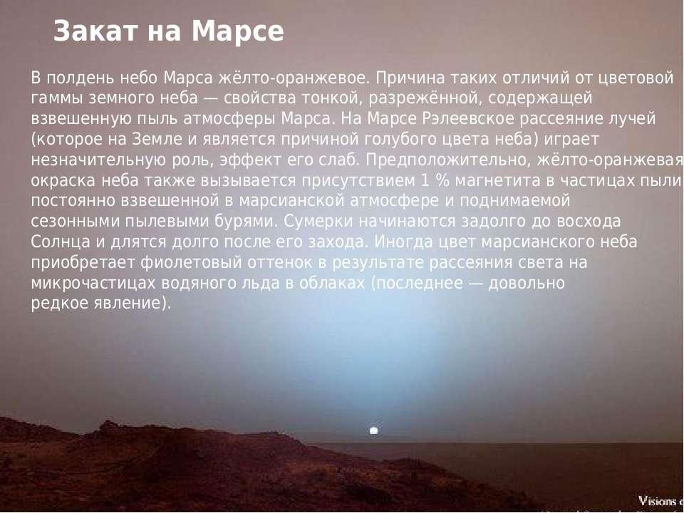 Закат на Марсе В полдень небо Марса жёлто-оранжевое. Причина таких отличий от...