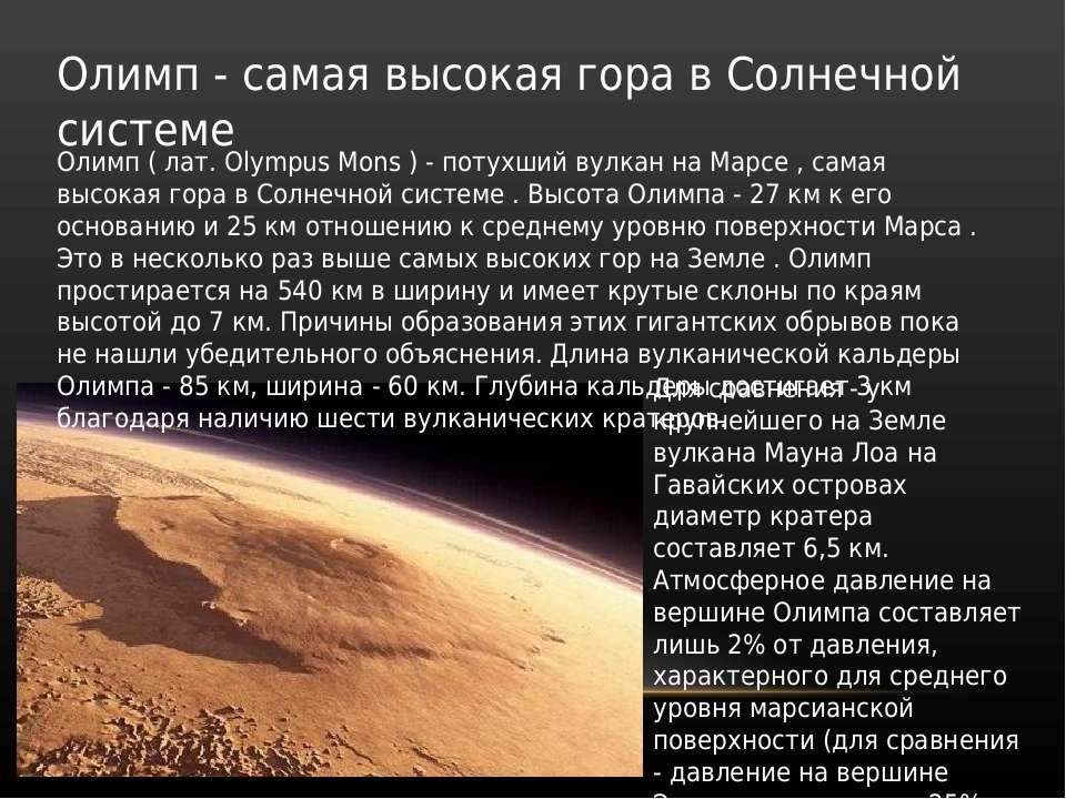 Олимп - самая высокая гора в Солнечной системе Олимп ( лат. Olympus Mons ) - ...