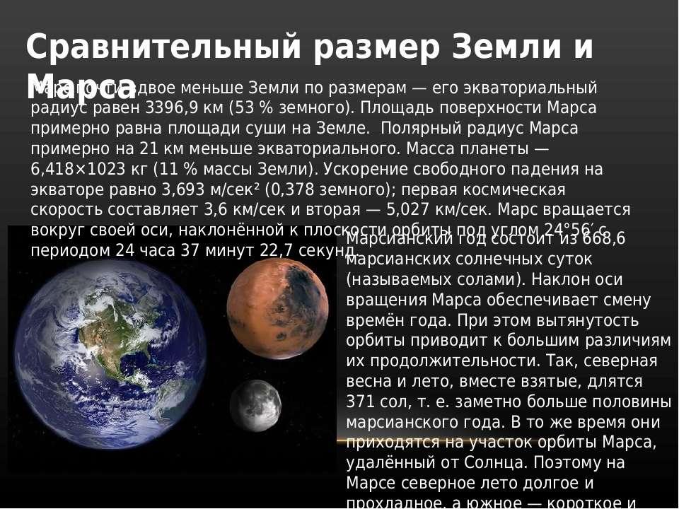 Сравнительный размер Земли и Марса Марс почти вдвое меньше Земли по размерам ...