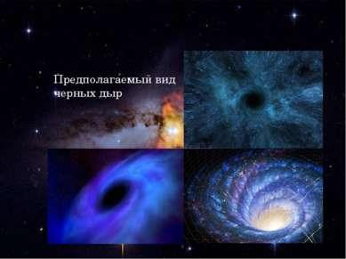 Предполагаемый вид черных дыр