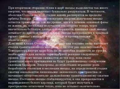 При вторичном сгорании гелия в ядре звезды выделяется так много энергии, что ...