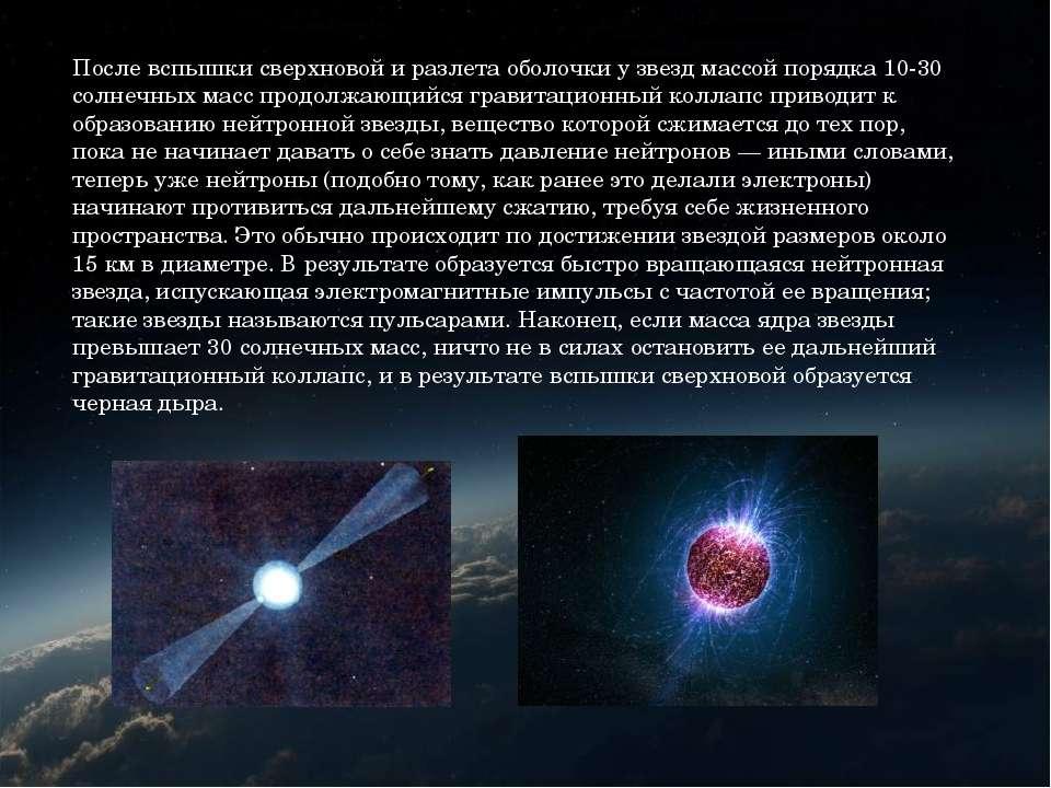 После вспышки сверхновой и разлета оболочки у звезд массой порядка 10-30 солн...