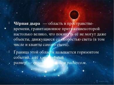 Чёрная дыра — область впространстве-времени,гравитационное притяжениекотор...