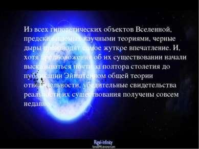Из всех гипотетических объектов Вселенной, предсказываемых научными теориями,...