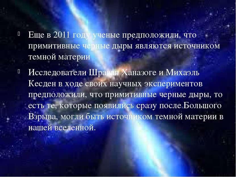 Еще в 2011 году ученые предположили, что примитивные черные дыры являются ист...