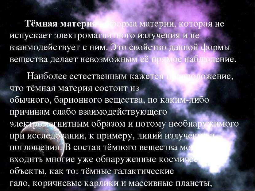 Тёмная материя— формаматерии, которая не испускаетэлектромагнитного излучен...