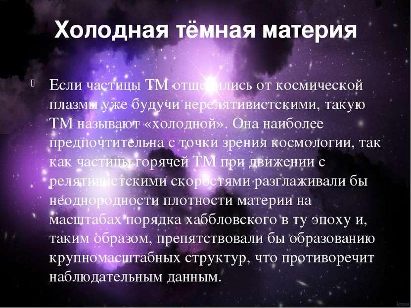 Холодная тёмная материя Если частицы ТМ отщепились от космической плазмы уже ...
