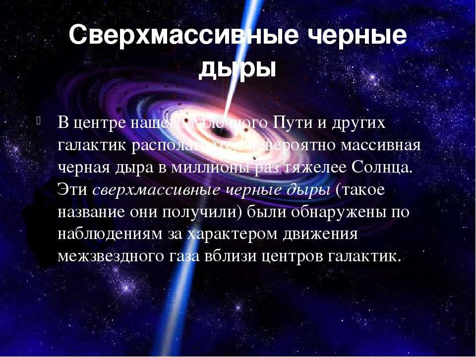 Сверхмассивные черные дыры В центре нашего Млечного Пути и других галактик ра...